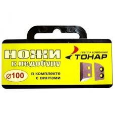 Ножи к ледорубу ТОНАР d 100в комплекте с винтами (Барнаул) короб.