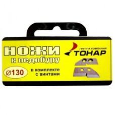 Ножи к ледорубу ТОНАР d 130в комплекте с винтами (Барнаул) короб.