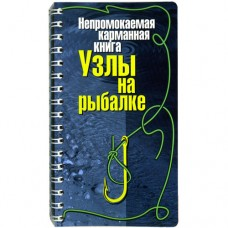 Книга УЗЛОВ непромокаемая
